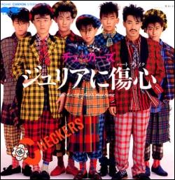 The Checkers - Julia ni Shoshin