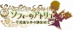 Artworks Atelier Sophie: The Alchemist of the Mysterious Book