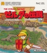 The Legend of Zelda (The Hyrule Fantasy: The Legend of Zelda)