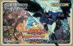 Breath of Fire II (Breath of Fire II: Shimei no Ko, *Breath of Fire 2, BoFII, BoF2*)