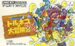 Dragon Quest Characters: Torneko no Daibouken 2 Advance (*Dragon Quest Characters: Torneko no Daibouken II Advance