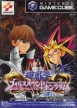 Yu-Gi-Oh! L'Empire des Illusions (Yu-Gi-Oh! The Falsebound Kingdom)