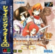 Shining Force CD (*sf cd*)