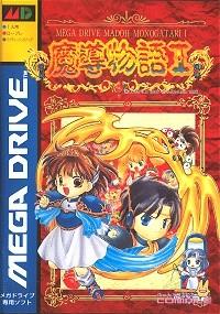 La Shubi beam de Shubi - Page 2 Madou_monogatari_i_japon