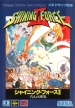 Shining Force II (Shining Force II: the Ancient Seal, *Shining Force 2, sf2, sfII*)