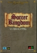 Sorcerer's Kingdom (Sorcer Kingdom)