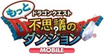 Dragon Quest: Fushigi no Dungeon Mobile 2