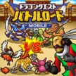 Dragon Quest Battle Road Mobile