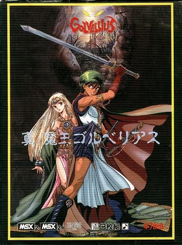 * MSX * LE STANDARD DU FUTUR  - Page 4 Shin_maou_golvellius_japon