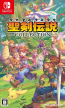Collection of Mana (Seiken Densetsu Collection)