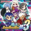 Battle Moon Wars Shirogane 3 (BattleMoonWars銀3, *Battle Moon Wars Shirogane III*)