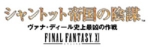 Final Fantasy XI: Les manigances de Shantotto - Le pire complot de Van'diel (Final Fantasy XI: A Shantotto Ascension - The Legend Torn, Her Empire Born, *FFXI: A Shantotto Ascension - The Legend Torn, Her Empire Born*)