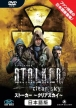 S.T.A.L.K.E.R.: Clear Sky (*STALKER: Clear Sky*)