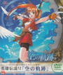 The Legend of Heroes: Trails In The Sky (The Legend of Heroes VI: First Chapter, Eiyû Densetsu Sora no Kiseki: First Chapter, *The Legend of Heroes 6 First Chapter, The Legend of Heroes 6 FC, The Legend of Heroes VI FC*)