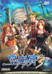 The Legend of Heroes: Trails in the Sky the 3rd (The Legend of Heroes VI: the 3rd, (Eiyuu Densetsu Sora no Kiseki: the 3rd)