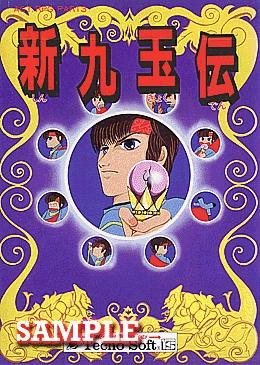 Les jeux que vous avez longtemps cherché à acquérir Shinku_gyokuden_japon
