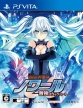 Hyperdevotion Noire: Goddess Black Heart (Chou Megami Shinkou Noire Gekishin Black Heart, Planet Destroyer Black Heart)