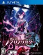 Mary Skelter: Nightmares (Kangokutou Mary Skelter, Divine Prison Tower: Mary Skelter)