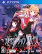 Operation Abyss: New Tokyo Legacy (Tokyo Shin Seiroku: Operation Abyss, Tokyo New World Record: Operation Abyss)