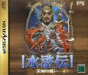 Bandit Kings of Ancient China (Suikoden: Tenmei no Chikai)