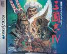 Romance of the Three Kingdoms IV: Wall of Fire (*Romance of the Three Kingdoms 4: Wall of Fire*,Sangokushi IV,*Sangokushi 4*)