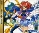 The Legend of Heroes III: White Witch (Shiroki Majo ~Mou Hitotsu no Hideo Densetsu~,*The  Legend of Heroes 3: White Witch*)