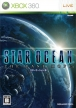 Star Ocean: The Last Hope (Star Ocean 4, *Star Ocean IV, SO4, SOIV*)