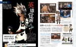 Scans Bravely Second: End Layer