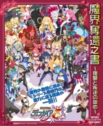 Scans Disgaea 5: Alliance of Vengeance