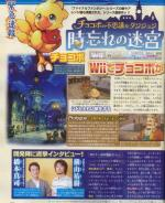 Scans Final Fantasy Fables: Chocobo's Dungeon