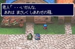 Screenshots Dragon Quest Characters: Torneko no Daibouken 2 Advance