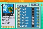 Screenshots Battle Network Rockman EXE 4.5: Real Operation