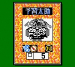 Screenshots Bikkuriman 2000 Charging Card GB