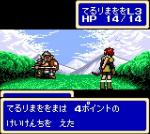 Shining Force Gaiden: Final Conflict