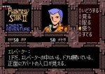 Screenshots Phantasy Star II Text Adventure: Kinds's Adventure
