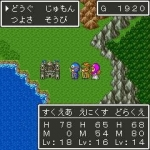 Screenshots Dragon Quest II