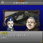 Screenshots Persona 2: Innocent Sin Lost Memories