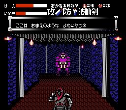 [NES] En vrac - Page 25 Getsu_fuuma_den_screen_11