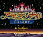 Screenshots Arabian Nights: Sabaku no Seirei Ou L'écran-titre