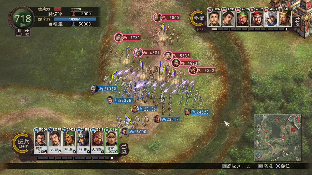 Screenshots Romance of the Three Kingdoms XII