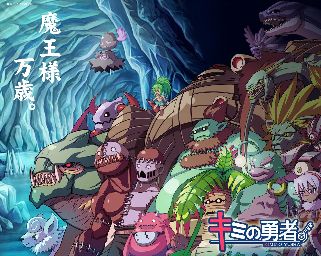 Kimino Yusha Nintendo Ds Wallpapers Fonds Décran Images